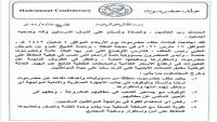 حلف حضرموت يدعو الحكومة لإعادة النظر في أسعار المشتقات النفطية