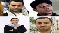 أمهات المختطفين: جماعة الحوثي تهدد صحفيين مختطفين بالإعدام إذا لم تبادل بهم الحكومة