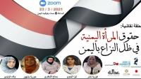 شبكة الإعلاميات المستقلات تنظم حلقة نقاشية حول حقوق المرأة اليمنية في ظل الحرب