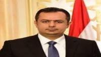 معين عبد الملك: على الأمم المتحدة ضمان تسليم الحوثيين رواتب الموظفين من عائدات الميناء