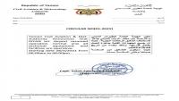 الهيئة العامة للطيران تعلن جهوزية مطار الريان الدولي ابتداءً من نهاية مارس