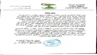 لجنة الاعتصام بسقطرى تدين اعتقال مليشيات الانتقالي نائب رئيس اللجنة
