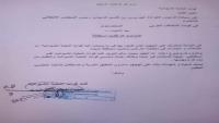 """قائد قوات النخبة الشبوانية التابعة """"للانتقالي"""" يقدم استقالته بسبب إهمال قواته"""