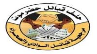 حلف حضرموت يشكل لجنة لوضع لائحة تنفيذية لتسيير شؤونه