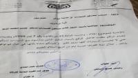 """تعميم حوثي لمعارض """"المركبات"""" لحصر مالكيها لدفع """"الزكاة"""""""