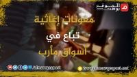 """سوق """"المعونات الإغاثية"""" بمأرب مقصد النازحين لشراء احتياجات رمضان (فيديو)"""