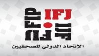 """الاتحاد الدولي للصحفيين يدين احتجاز الحوثيين """"يمن ديجيتال"""" ويدعو المؤسسات لعدم التعامل معها"""