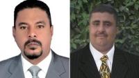 رايتس رادار تدين اختطاف مليشيا الانتقالي لقياديين بالحراك الجنوبي في عدن
