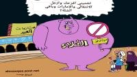 كاريكاتيرات عن معاناة اليمنيين.. عيد فطر بلا رواتب في ظل حكم المليشيا بعدن وصنعاء