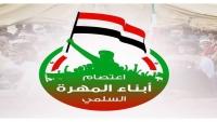 لجنة اعتصام المهرة تدعو لرفض العبث السعودي الإماراتي