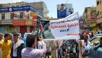 تعز: مظاهرة تندد بالتصعيد الإسرائيلي في فلسطين