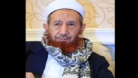 وفاة العلامة والقيادي بحزب الإصلاح عبد الوهاب الديلمي
