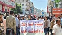 تعز في ثاني أيام التصعيد.. مظاهرة في ساحة الحرية تنديدا بالفساد ومطالبة بإقالة المحافظ
