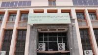 نقابة موظفي البنك المركزي: إدارة البنك تمارس فسادا إداريا وتوظيف أقارب