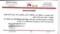 صحة تعز تعلن استئناف حملة التحصين ضد كورونا للمغتربين