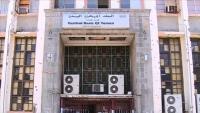 البنك المركزي يعلن بدء صرف رواتب منتسبي الداخلية في عدن