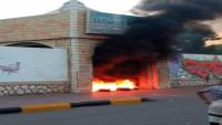 حضرموت.. محتجون يضرمون النار في بوابة إذاعة المكلا الحكومية