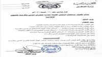قرار لوزير النقل بتعيين مستشار إعلامي للهيئة العامة للطيران المدني والأرصاد