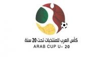 منتخب اليمن للشباب يواجه تونس بأولى مبارياته في كأس العرب