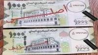 جماعة الحوثي تمنع التداول بعملة نقدية طبعتها الحكومة الشرعية