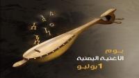 فنانون وشعراء يعلنون الأول من يوليو يوماً للأغنية اليمنية