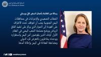 أمريكا تحذر الانتقالي من رد دولي حال استمر في تهديد وحدة اليمن واستقراره