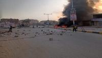 أعمال شغب ودعوات للتظاهر في سيئون والمهرة.. الانتقالي يصعّد ضد الحكومة والبرلمان