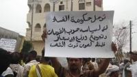 تظاهرة في أبين تنديدا بتردي الخدمات العامة