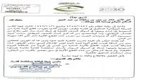 هيئة الرقابة السعودية تعلق على وثيقة اتهمتها بالمساهمة في تهريب آثار يمنية