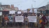 تظاهرة في أبين احتجاجا على التدهور الاقتصادي وتراجع سعر العملة