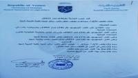 رئيس جامعة شبوة يصدر قراراً بتكليف عميد جديد لكلية التربية بالمحافظة