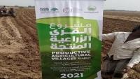 بتمويل البنك الإسلامي للتنمية: إطلاق مشروع القرى الزراعية المنتجة في اليمن