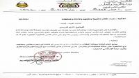 توجيهات بعدم إلزام الطلاب بالزي المدرسي في مناطق سيطرة الحوثيين