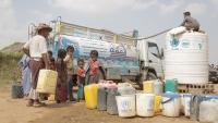 """""""يونيسف"""": أكثر من 17 ألف أسرة نازحة حصلت على مياه نظيفة في حجة والحديدة"""