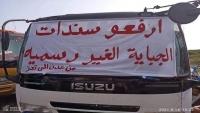 أمن تعز: سنتعامل بحزم مع نقاط الجبايات التي تضاعف معاناة المواطنين في المحافظة