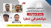 نقابة الصحفيين تدين تعذيب وإخفاء الحوثيين للصحفيين المسجونين منذ ست سنوات