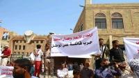 مظاهرة احتجاجية في تعز تنديدا بتدهور الاقتصاد وتقاعس الحكومة