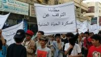 نددت بالانهيار الاقتصادي.. مظاهرة في عدن تطالب بعودة الدولة وإنهاء الوضع المليشياوي