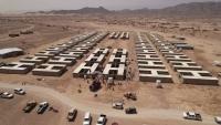 250 وحدة سكنية.. افتتاح مشروع مدينة الكويت السكني للنازحين في مأرب