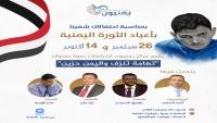 في ندوة سياسية.. يمنيون يدعون المجتمع الدولي للضغط على الحوثيين لإيقاف الإعدام السياسي