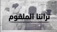 """""""تراثنا الملغوم"""".. وثائقي من إنتاج """"يمن شباب"""" يكشف عن الأفكار العنصرية التي زرعت وسط التراث اليمني"""