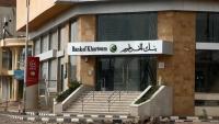 """""""مأزق السداد"""" يتربص بقدرة السودان على تمويل قروضه"""