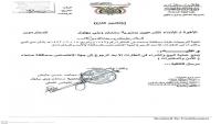 الحوثيون يمنعون بيع وشراء العقارات في سنحان (وثيقة)