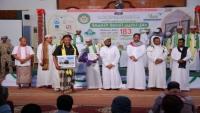 """مؤسسة البادية تحتفل بتخرج """"183"""" حافظاً وحافظة لكتاب الله بوادي حضرموت"""