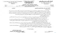 """الحوثيون يوجهون البنوك بإيقاف التعامل بالدولار """"فئه الزرقاء"""""""