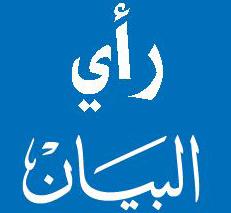 انقلابيون وإرهابيون-رأي البيان